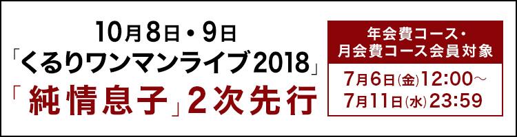 10月中野サンプラザ公演2次先行受付