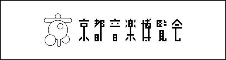 京都音楽博覧会