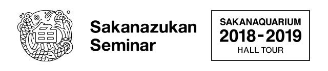 SAKANAQUARIUM2018-2019 Sakanazukan Seminar