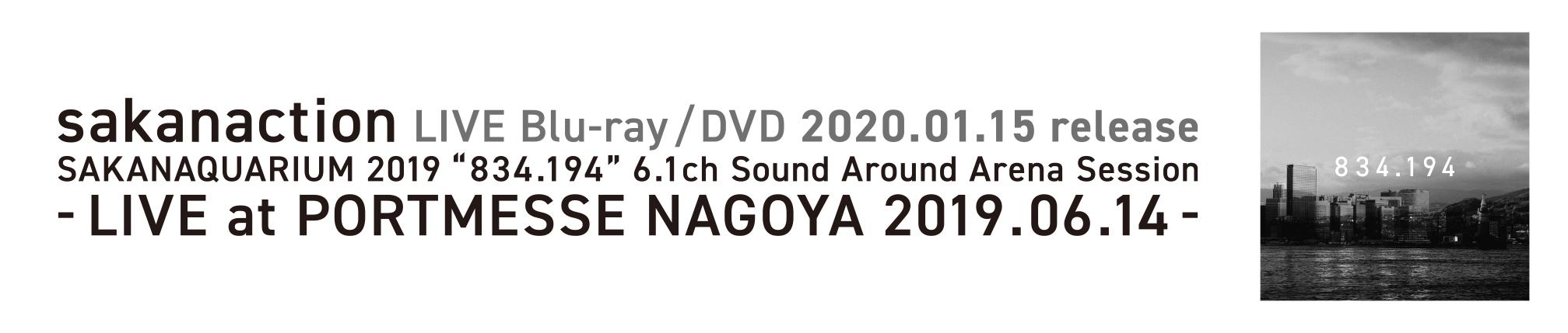 Blu-ray_sakanaquarium2019