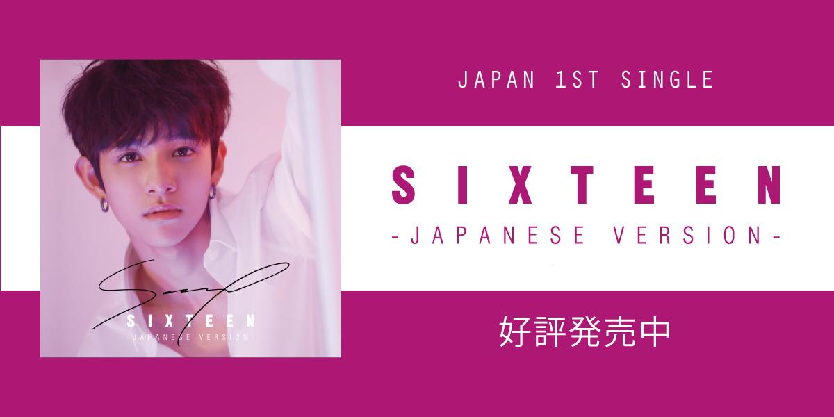 『SIXTEEN-Japanese Ver.-』発売