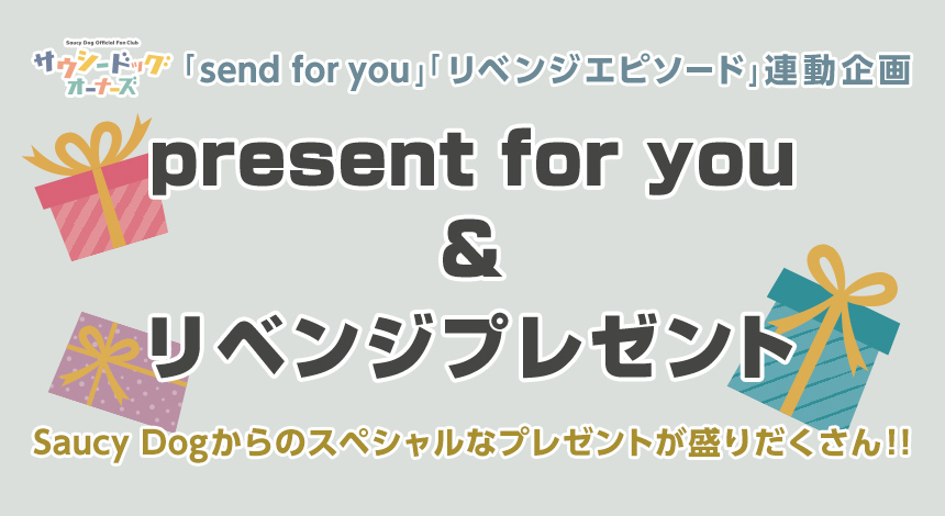 present for you&リベンジプレゼント