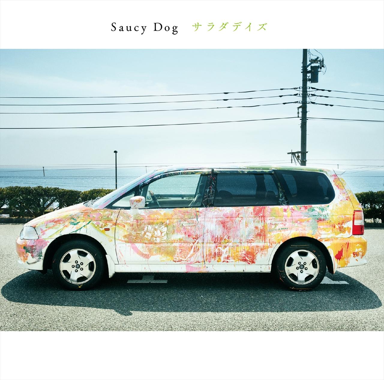 2nd Mini Album「サラダデイズ」