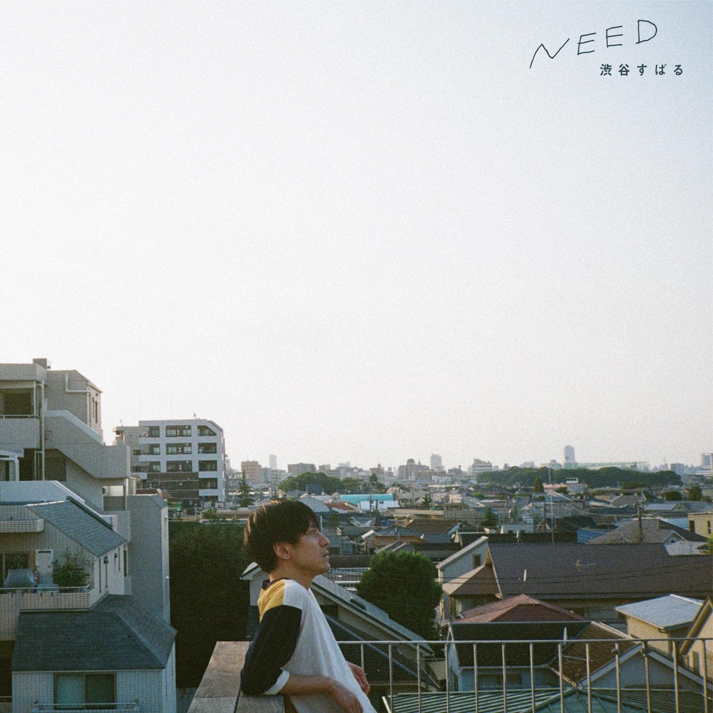 2nd ALBUM「NEED」