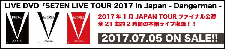 SE7EN LIVE DVD「SE7EN LIVE TOUR 2017 in Japan Dangerman