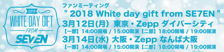 ファンミーティング「2018 White day gift from SE7EN」〜ホワイトディ・セブンからの贈り物〜