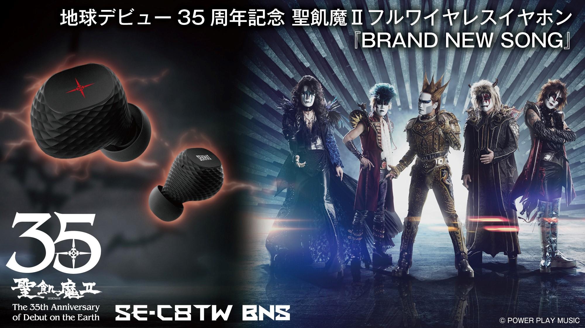 聖飢魔Ⅱ 地球デビュー35周年 ワイヤレスインナーイヤーヘッドホン BRAND NEW SONG