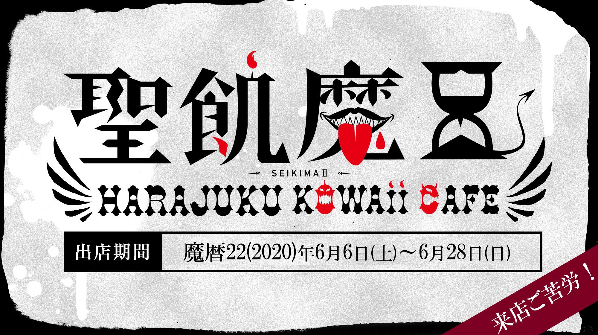 「HARAJUKU KOWAii CAFE」