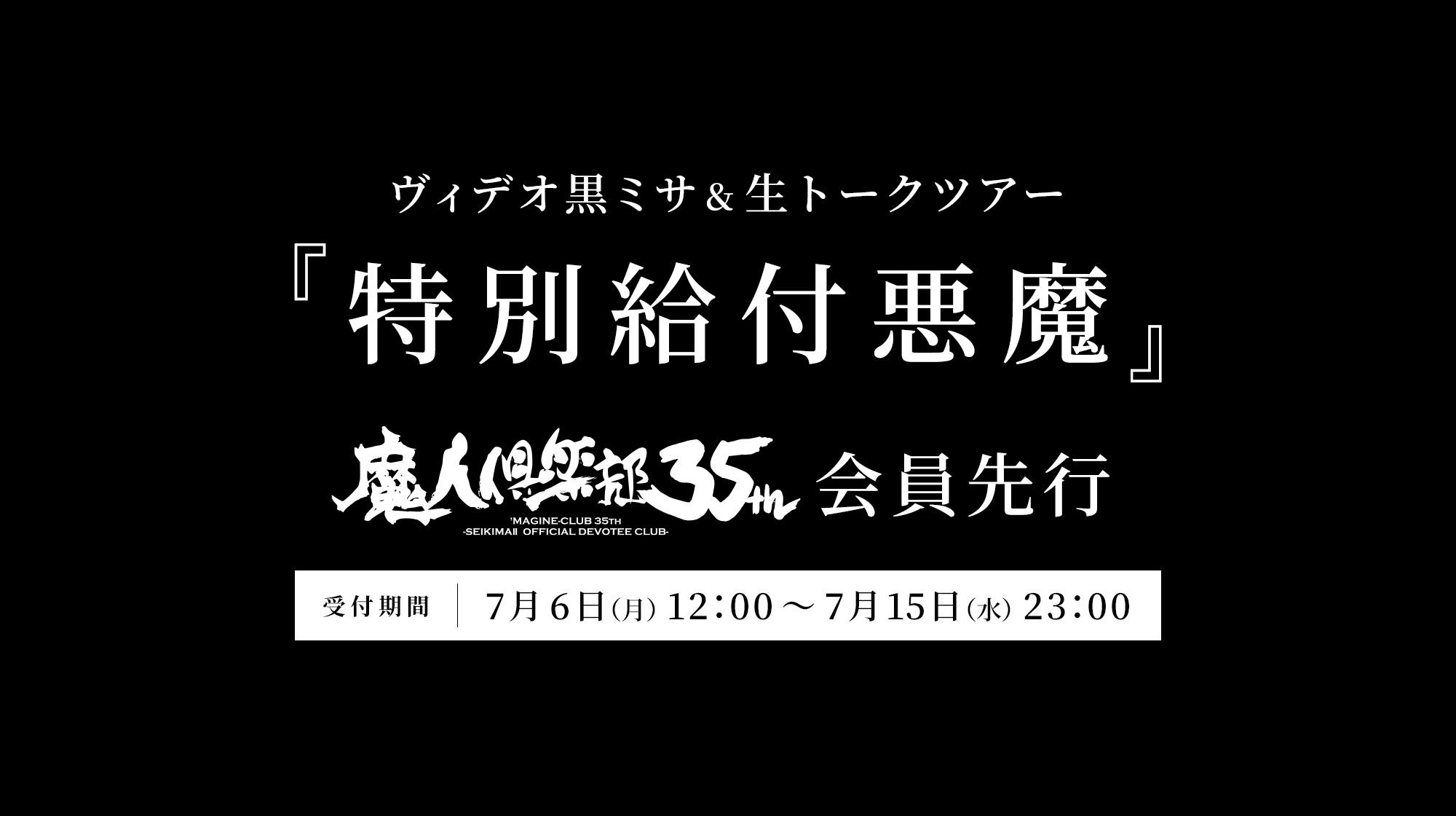 魔人倶楽部35th 先行販売
