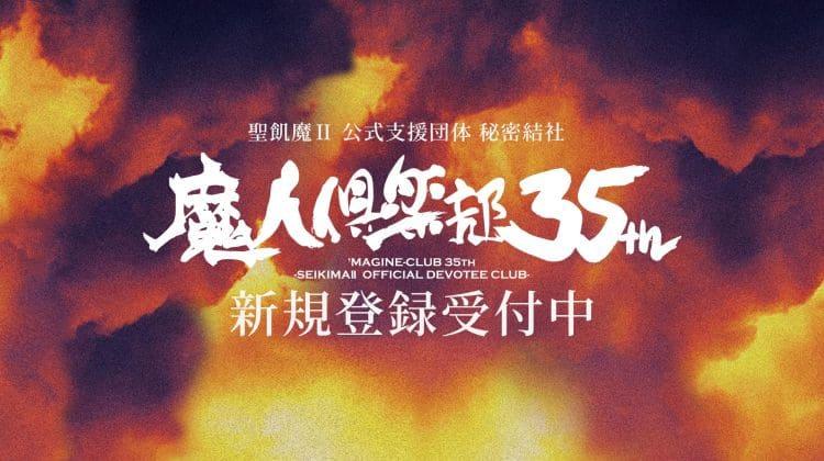 魔人倶楽部35th