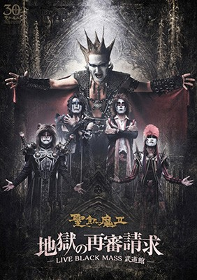 地獄の再審請求 -LIVE BLACK MASS武道館-
