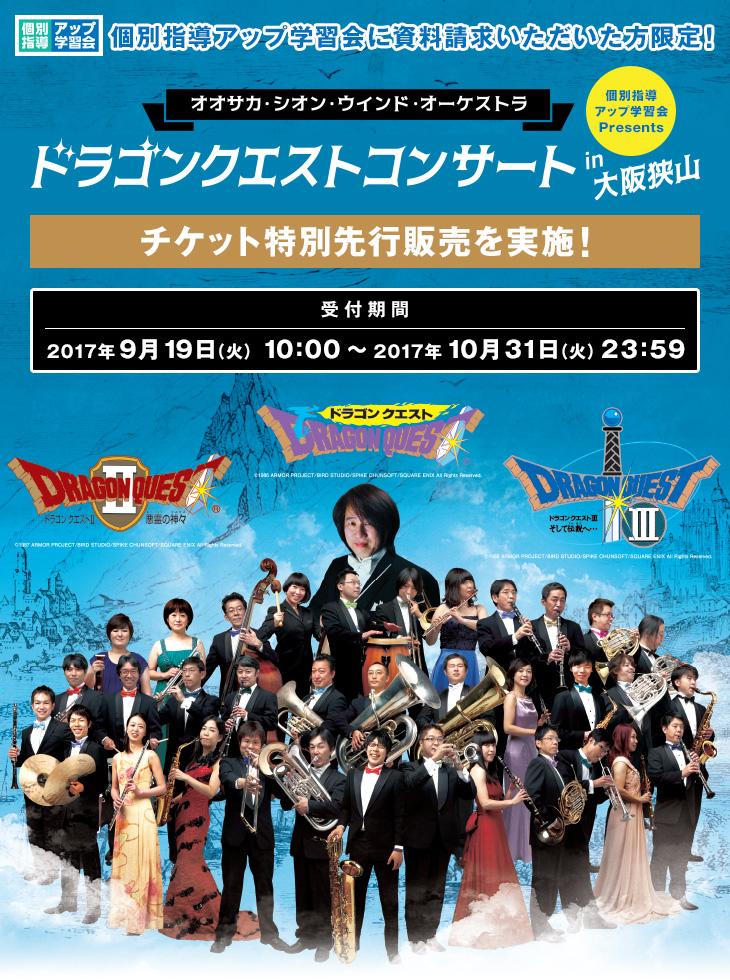 個別指導アップ学習会Presents ドラゴンクエストコンサート in 大阪狭山 チケット特別先行販売を実施!