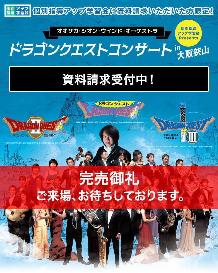 個別指導アップ学習会Presents ドラゴンクエストコンサート in 大阪狭山