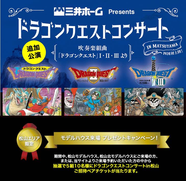 三井ホームPresents ドラゴンクエストコンサート in 松山