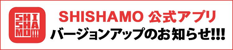 SHISHAMOアプリバージョンアップ【リンク変更】