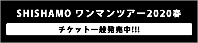 【PCのみ】春ツアー2020一般発売中