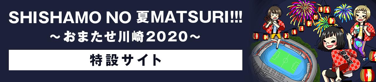 natsumatsuri2020