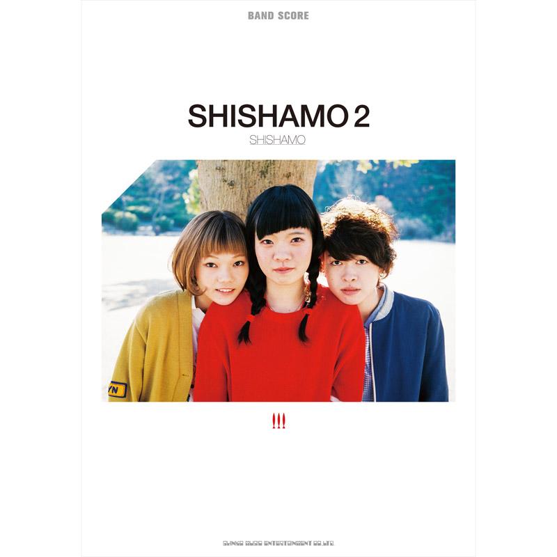 バンド・スコア SHISHAMO 「SHISHAMO 2」