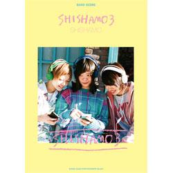 ★バンド・スコア SHISHAMO 「SHISHAMO 3」