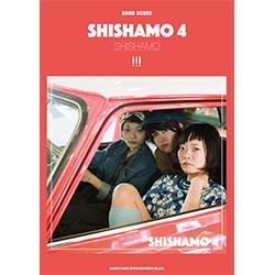 ★バンド・スコア SHISHAMO 「SHISHAMO 4」