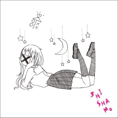 SHISHAMO高校生活のまとめ版CD「卒業制作」