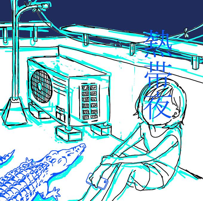 single「熱帯夜」