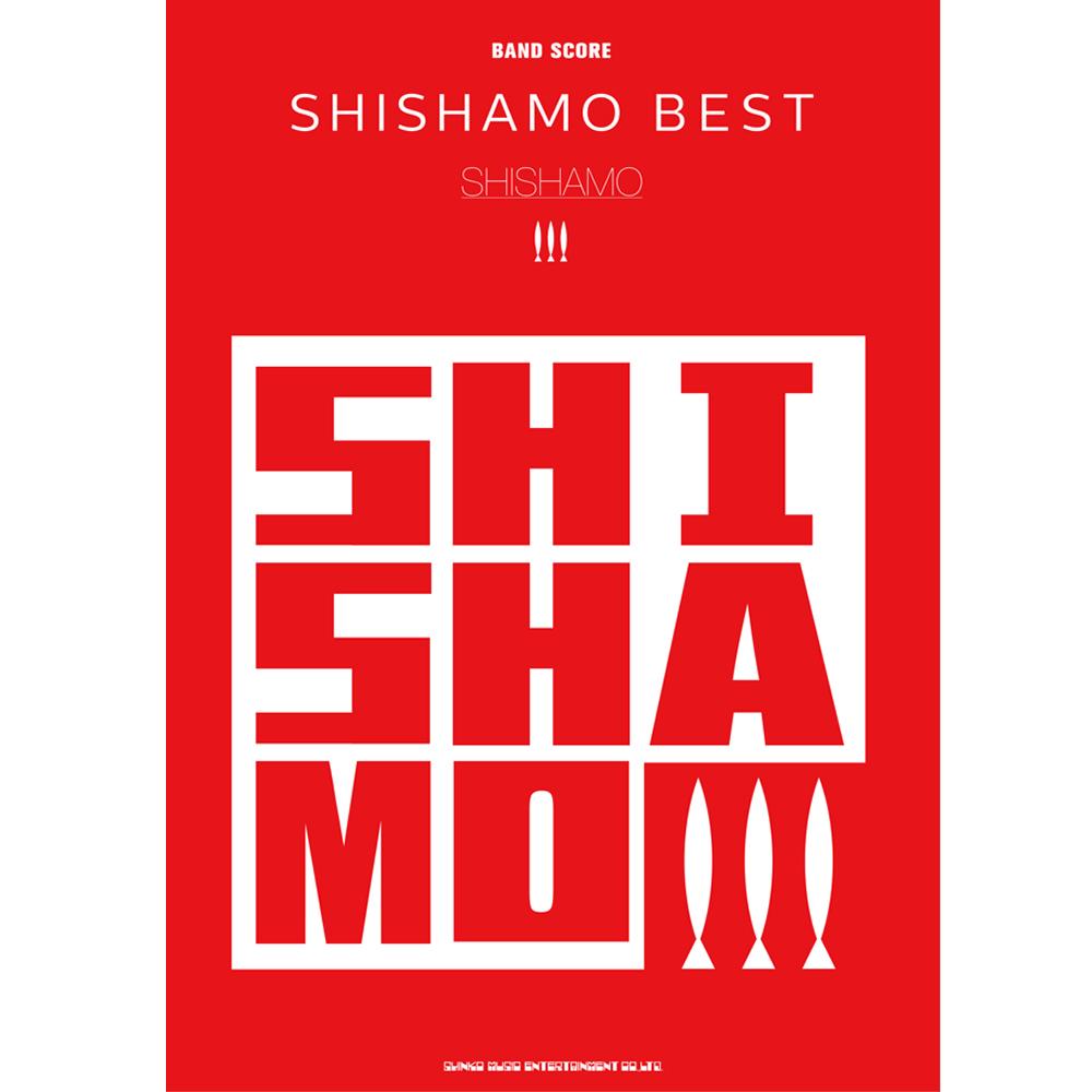 バンド・スコア SHISHAMO 「SHISHAMO BEST」