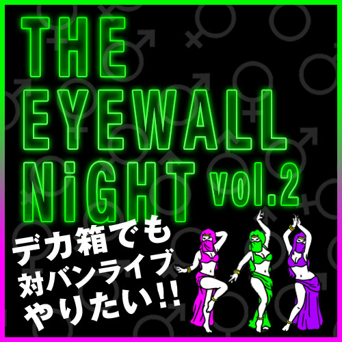 the eyewall night tour