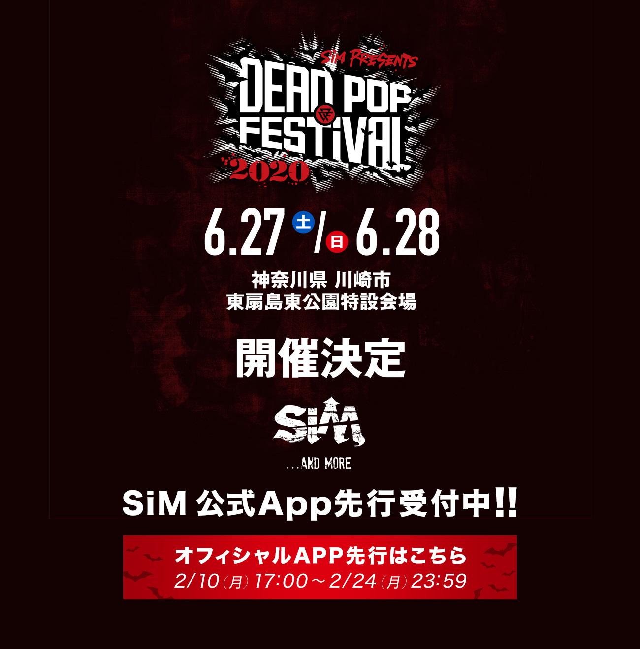 DEAD POP FESTiVAL2020_チケット先行