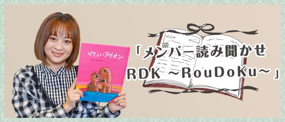 RDK(RouDoKu) 第9弾