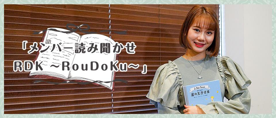 RDK(RouDoKu)