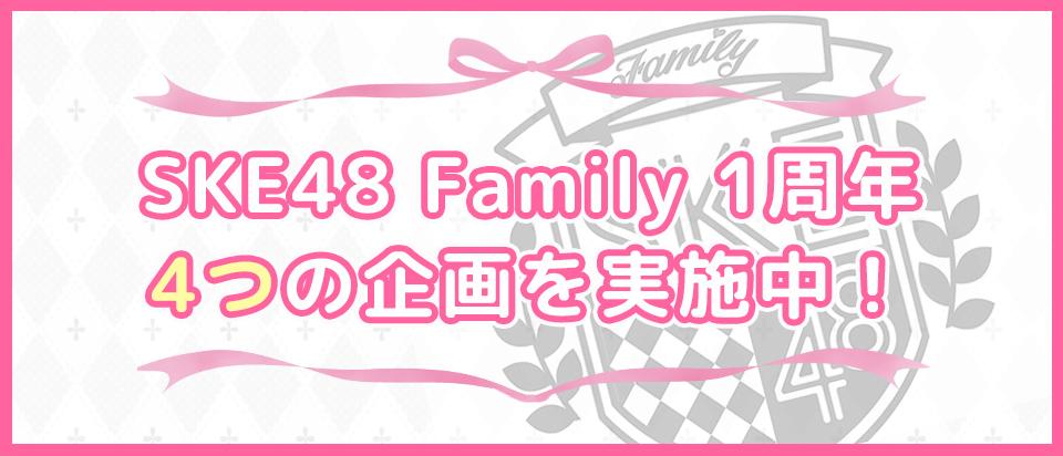 SKE48 Family 結成1周年企画