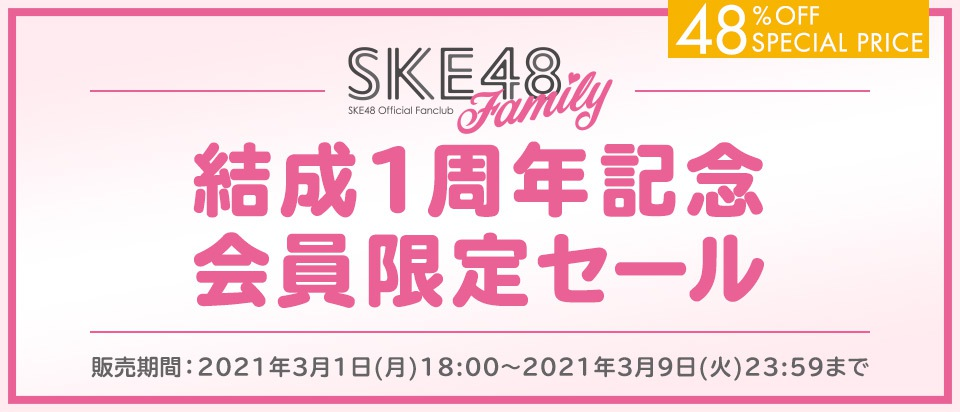 SKE48 Family 1周年記念 会員限定セール