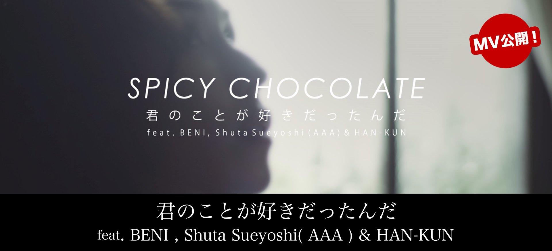 君のことが好きだったんだ feat. BENI, Shuta Sueyoshi(AAA) & HAN-KUN