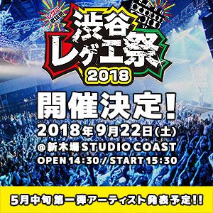 渋谷レゲエ祭2018