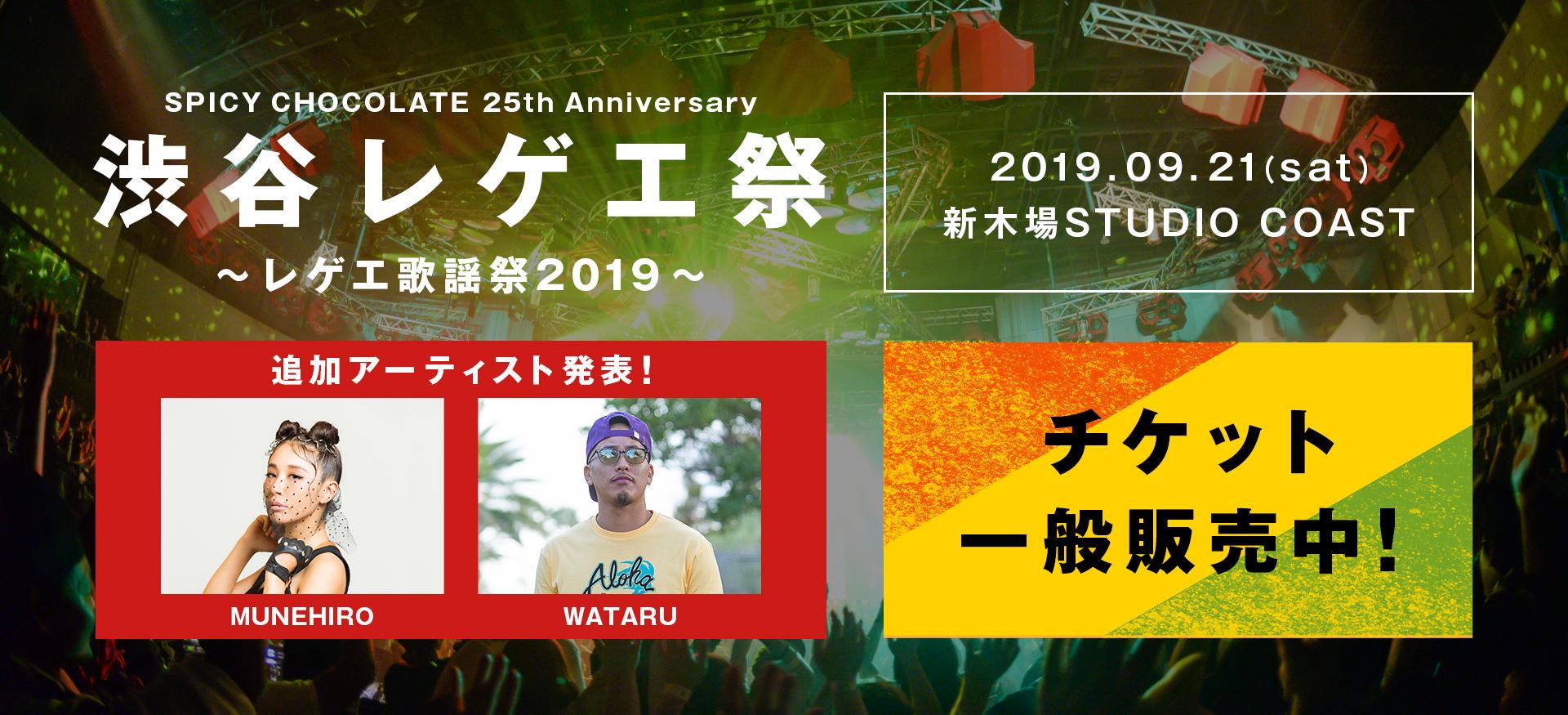 渋谷レゲエ祭2019