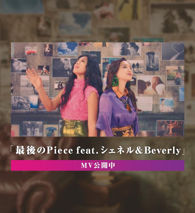 「最後のPiece」MV