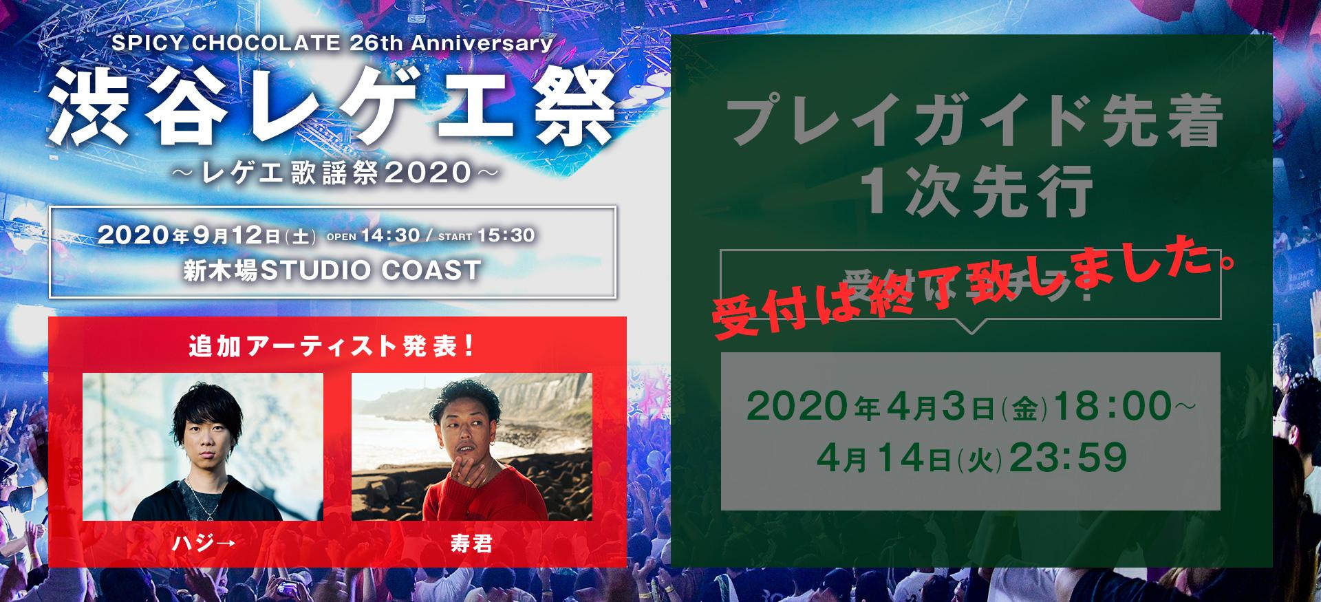 渋谷レゲエ祭2020