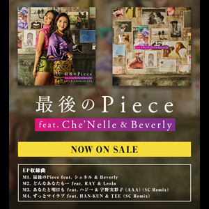 SPICY CHOCOLATE「最後のPiece」