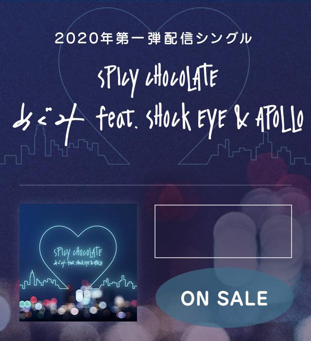 めぐみ feat. SHOCK EYE & APOLLO