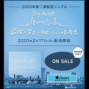 「最後に笑おう feat.ハジ→&寿君」
