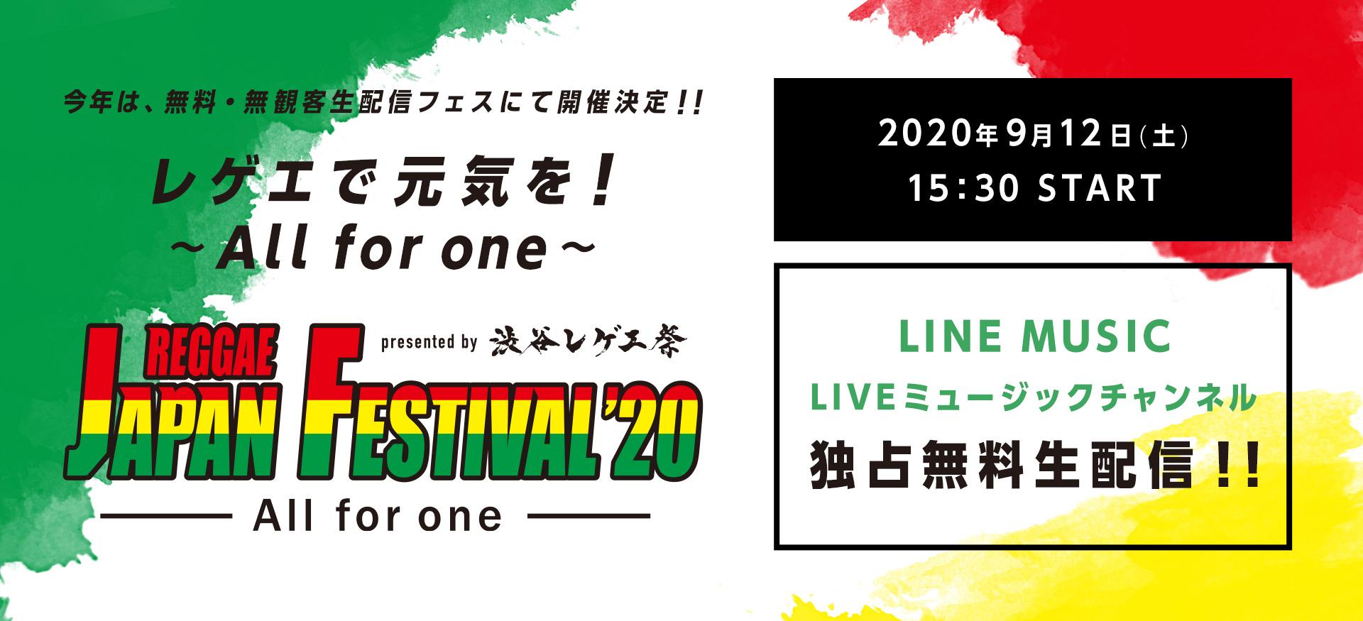 渋谷レゲエ祭配信フェス