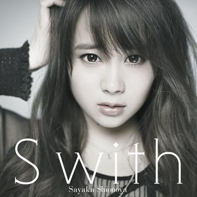 「こんなにも愛してたんだ」塩ノ谷 早耶香-1st mini ALBUM『S with』