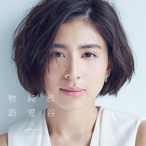 渋谷純愛物語2【初回盤】
