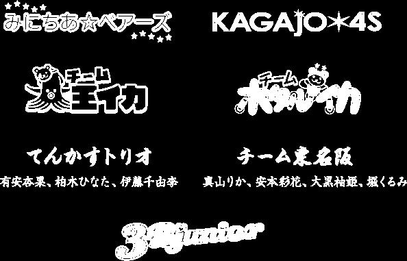 みにちあベアーズ KAGAJO☆4S チーム大王イカ チームホタルイカ てんかすトリオ チーム東名阪 3B junior