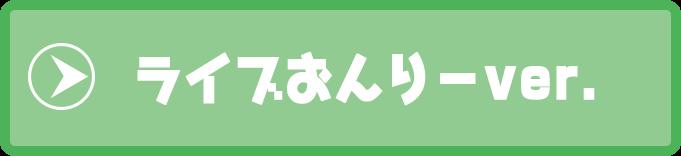 ライブおんりー ver.