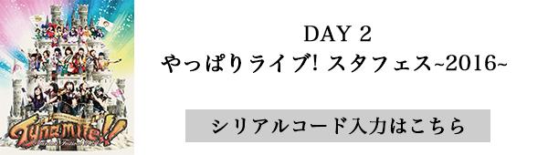 DAY2 やっぱりライブ! スタフェス~2016~
