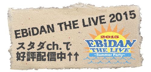 EBiDAN THE LIVE 2015