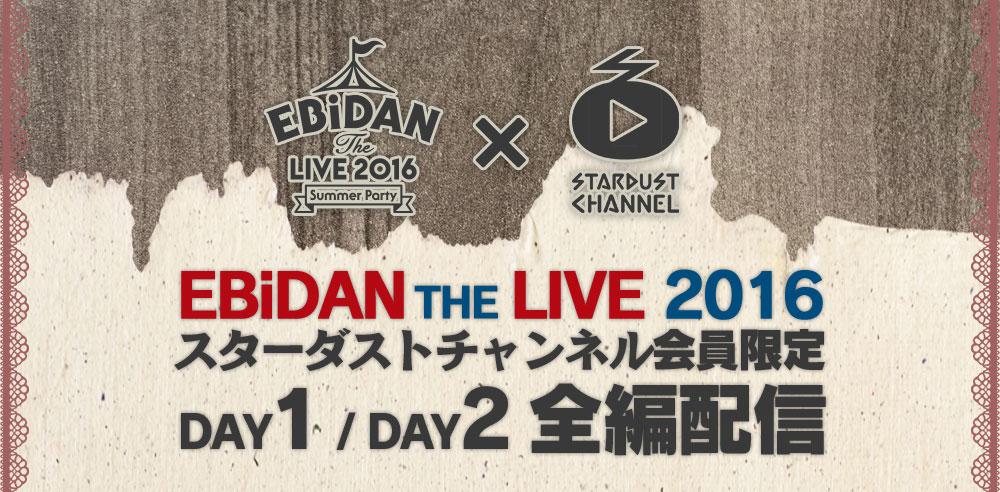 EBiDAN THE LIVE 2016