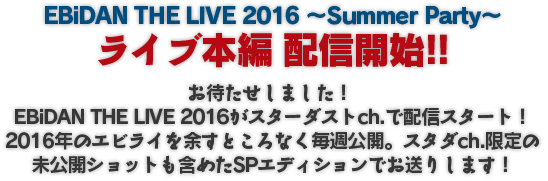 EBiDAN THE LIVE 2016 ~Summer Party~